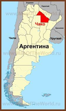 Чако на карте Аргентины
