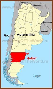 Чубут на карте Аргентины