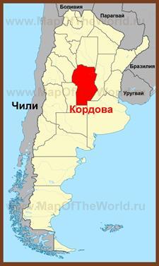 Кордова на карте Аргентины