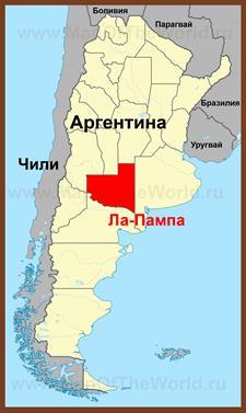 Ла-Пампа на карте Аргентины