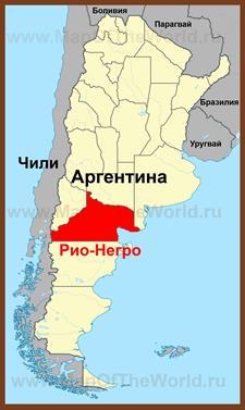 Рио-Негро на карте Аргентины
