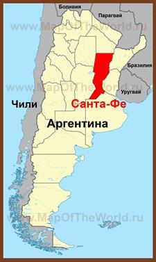 Санта-Фе на карте Аргентины