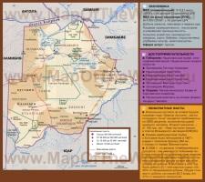 Карта Ботсваны на русском языке