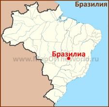 Бразилиа на карте Бразилии