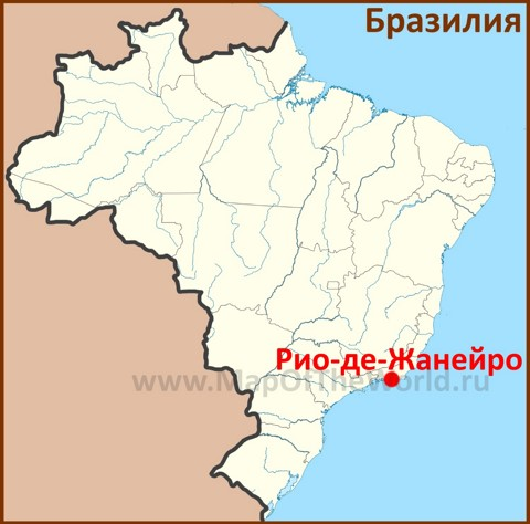 Рио-де-Жанейро на карте Бразилии