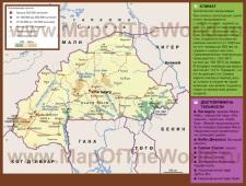 Карта Буркина-Фасо на русском языке