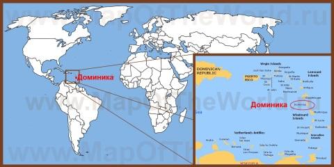 Доминика на карте мира