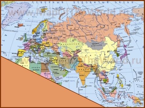 Карта Евразии со странами на русском языке
