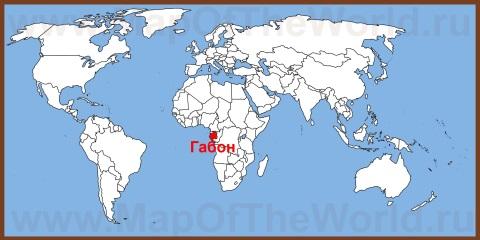 Габон на карте мира