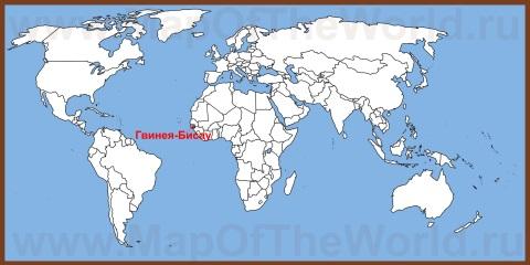 Гвинея-Бисау на карте мира