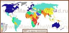 ВВП на душу населения на карте мира