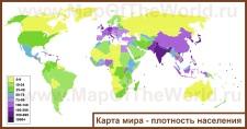 Плотность населения на карте мира