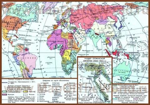 Историческая карта мира (1917-1923 года)