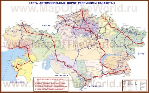 Автомобильная карта дорог Казахстана