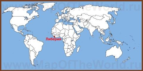 Либерия на карте мира