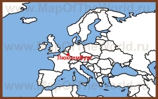 Люксембург на карте Европы