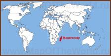 Остров Мадагаскар на карте мира
