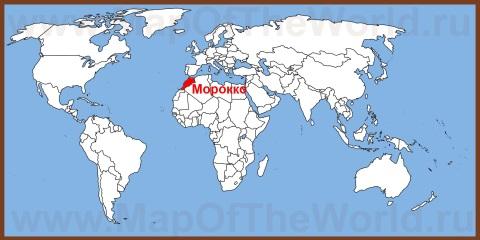Морокко на карте мира