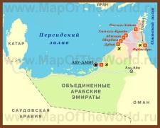 Туристическая карта ОАЭ с курортами