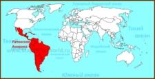 Латинская Америка на карте мира