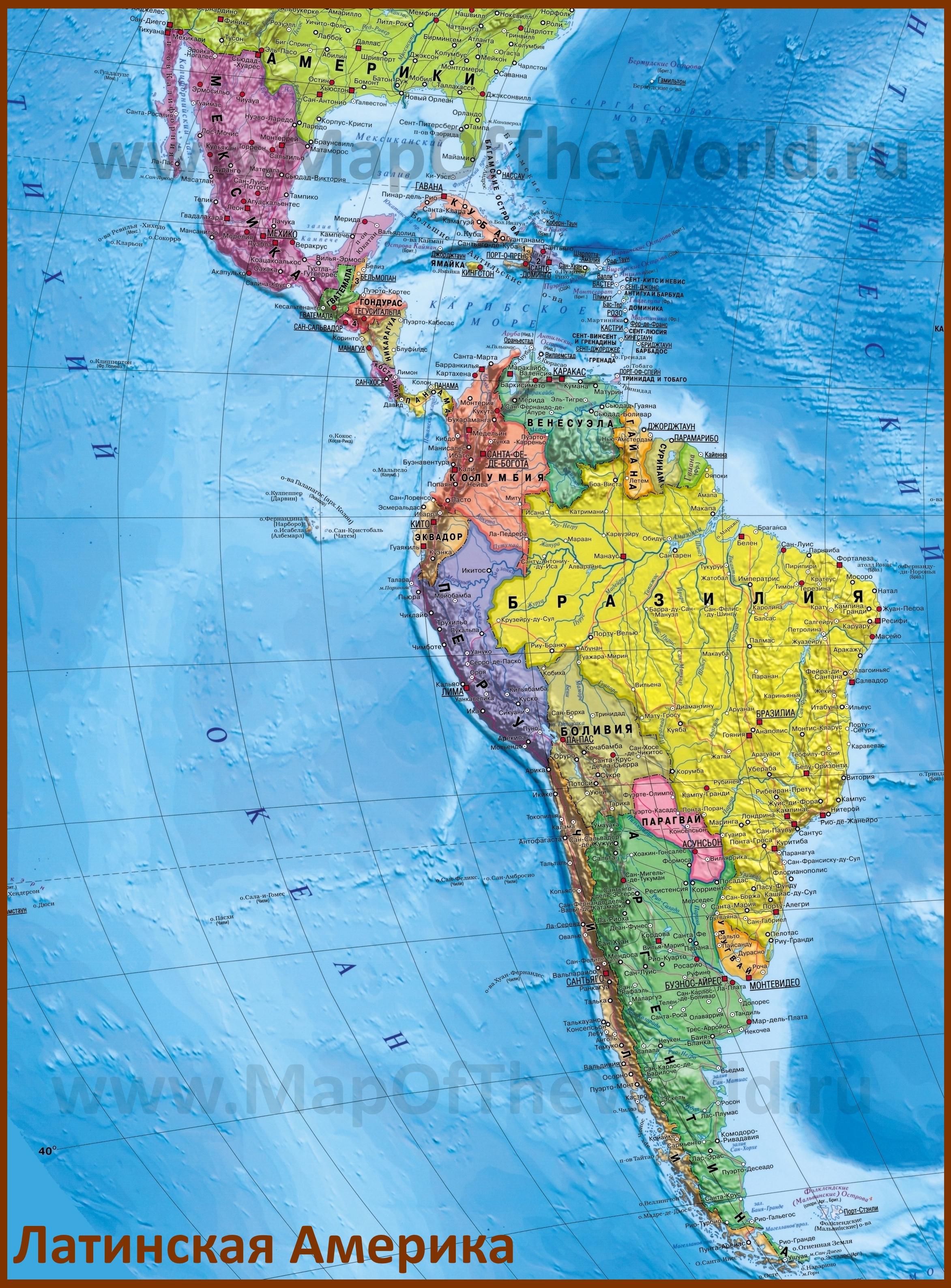 Где находиться латинская америка