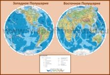 Географическая карта полушарий